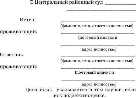 образец заявления о прекращении судебного производства